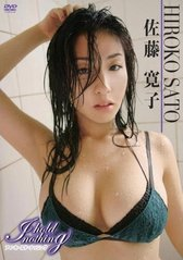 satouhiroko1.jpg